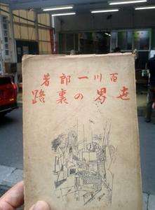 sekai_no_uramichi.jpg
