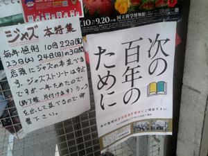 senshoudo_jazz.jpg