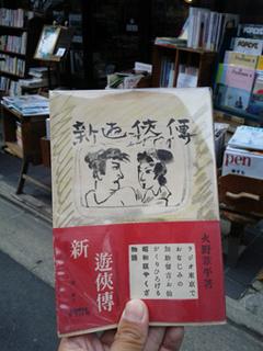 shin_yukyouden.jpg