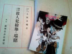 shinkirou_nanken80.jpg