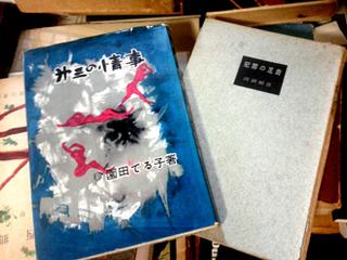 sonoda_shachihiko.jpg