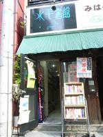suihei_shokan.jpg