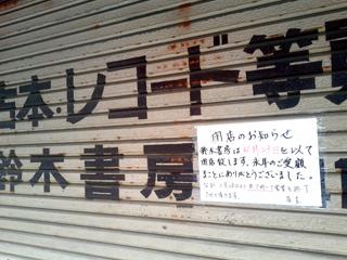 suzuki0419.jpg