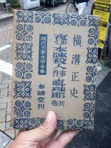 syunyou_yokomizo.jpg