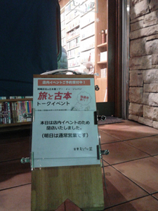 tabi_to_furuhon_mushikui.jpg