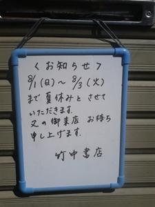 takenaka_natsuyasumi.jpg