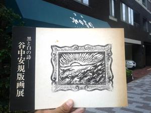 taninaka_zuroku.jpg
