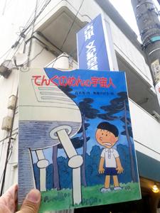 tengu_no_men_no_uchyujin.jpg
