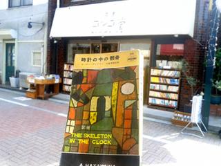 tokei_konko.jpg