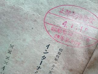 tokkou_stump.jpg