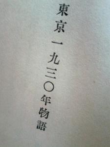 tokyo_1930.jpg