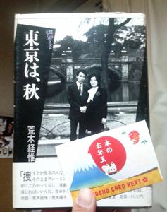 tokyo_wa_aki.jpg