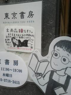 tokyoshobou1.jpg