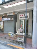 tonoyama_omosiro.jpg