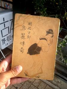 torikago_denki.jpg