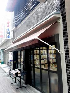 toyokawadou0126.jpg