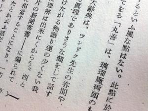 12/5『積ん読』は現代の言葉ではなかった。: 古本屋ツアー・イン・ジャパン