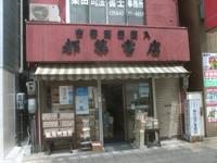 tsuzuki_shoten.jpg
