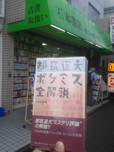 tuduki_ishimoto.jpg