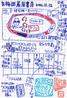 umeda_tsutaya1112.jpg