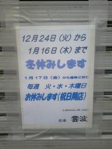 unpa_fuyuyasumi.jpg