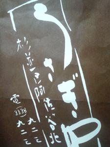 usagiya_hirai.jpg