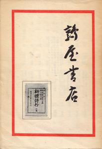 uzuraya1.jpg