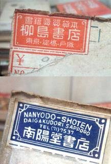 yagishima_nanyoudou.jpg
