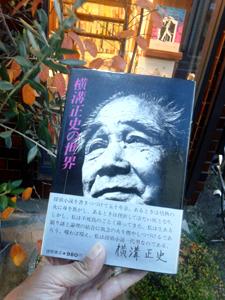 yokomizo_sensei.jpg
