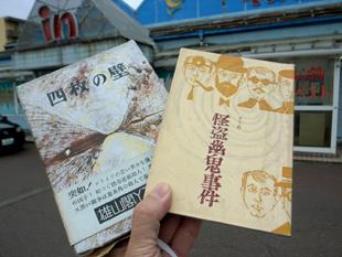 yonmai_kaitou.jpg
