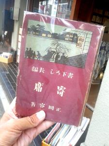yose_masaoka.jpg