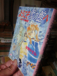 youkoso_yukinoyakatae.jpg