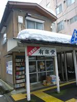 yurakudo14.jpg