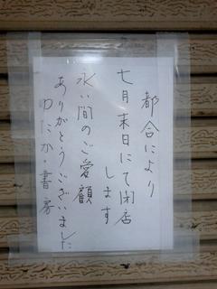 yutaka_harigami0603.jpg