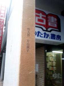 yutaka_toukasetsu.jpg